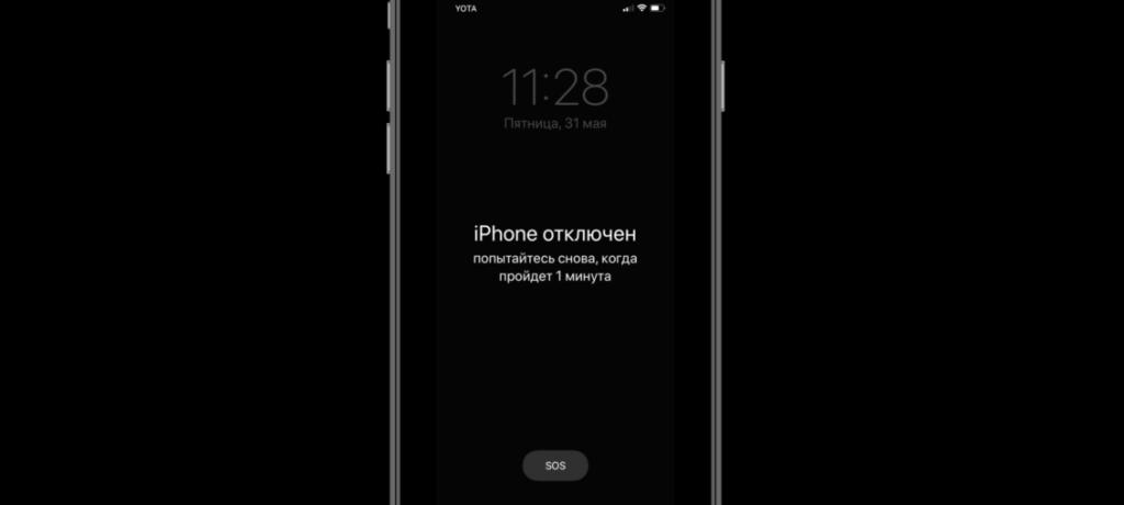 Айфон отключен подключитесь к iTunes