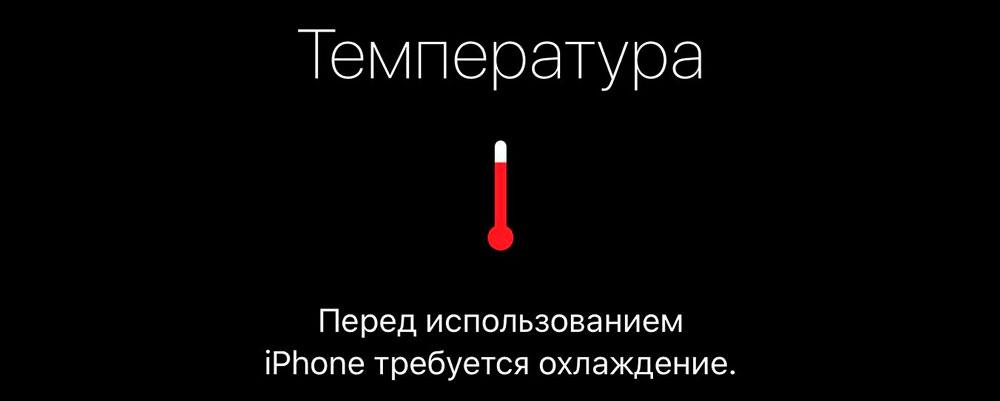 Греется Айфон